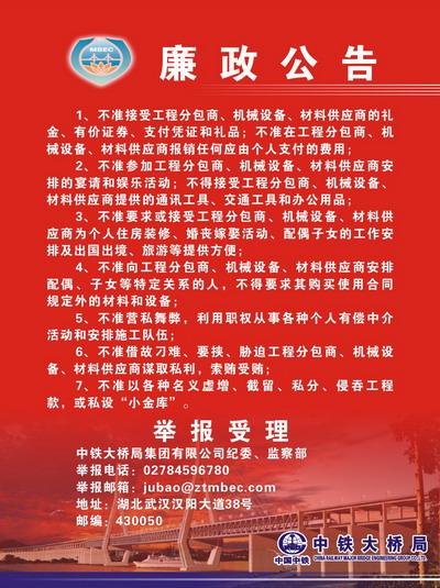 中铁大桥局工程项目廉洁文化展板及廉政公告